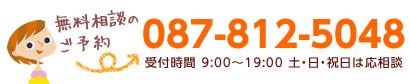 無料相談のご予約 087-812-5048 受付時間 9:00~19:00 土・日・祝日は応相談