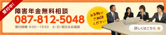 障害年金無料相談 087-812-5048 受付時間 9:00~19:00 土・日・祝日は応相談